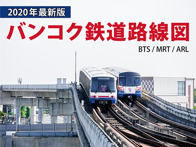 2020年最新版バンコク鉄道路線図BTS/MRT/ARL