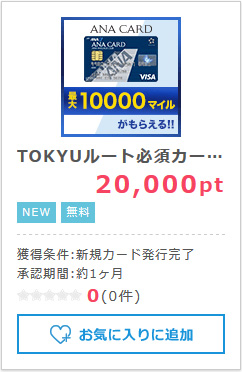 ANA TOKYU POINT ClubQ PASMO マスターカード申し込み