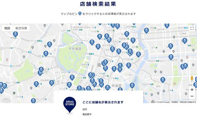 あなたの街のドラッグストアキャンペーン店舗検索
