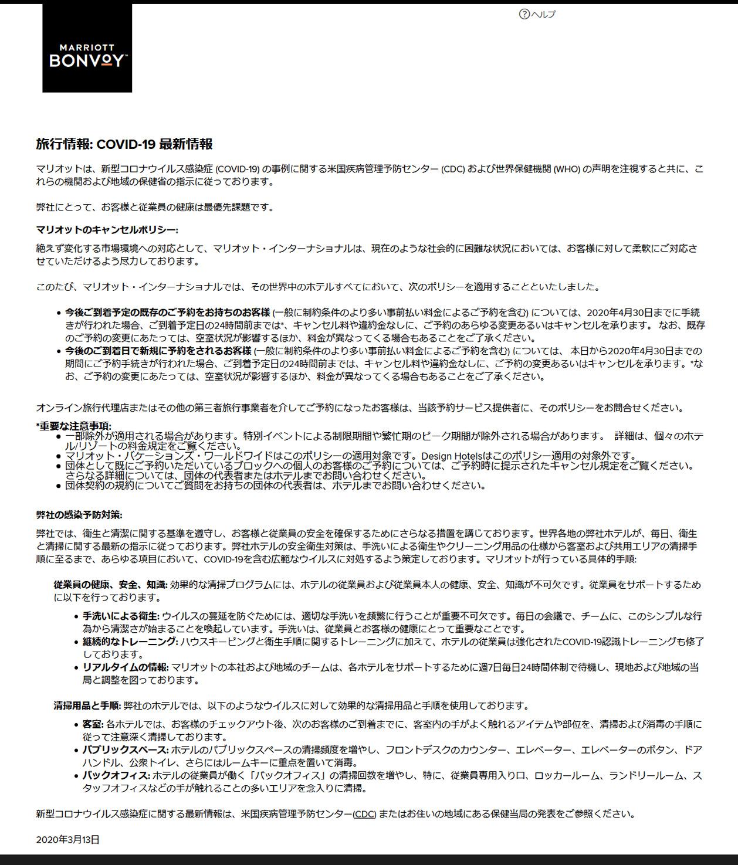 新型コロナウイルス感染症に関するお知らせ(3月13日)