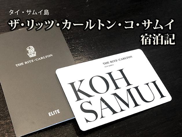 ザ・リッツ・カールトン・コ・サムイ宿泊記