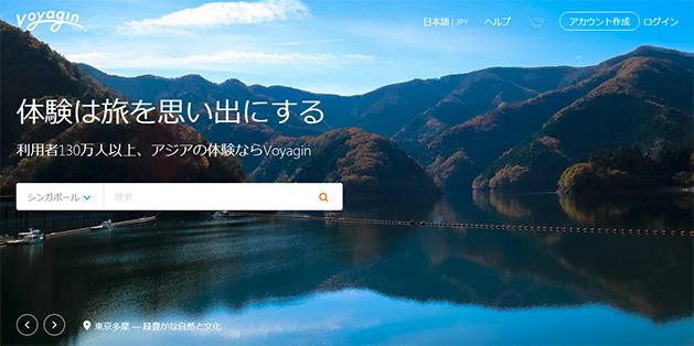 Voyagin サイトトップページ