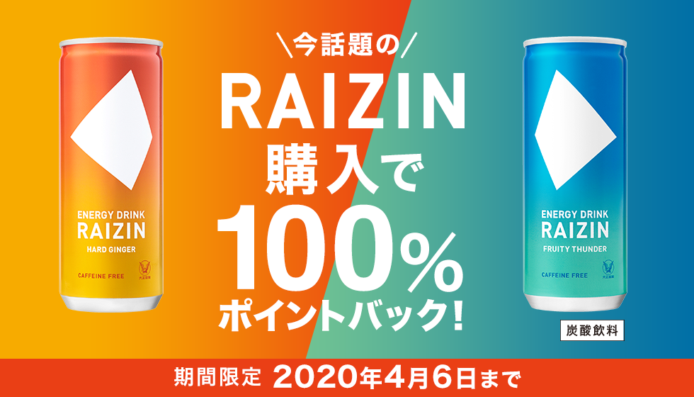 「RAIZIN」100%還元モニター